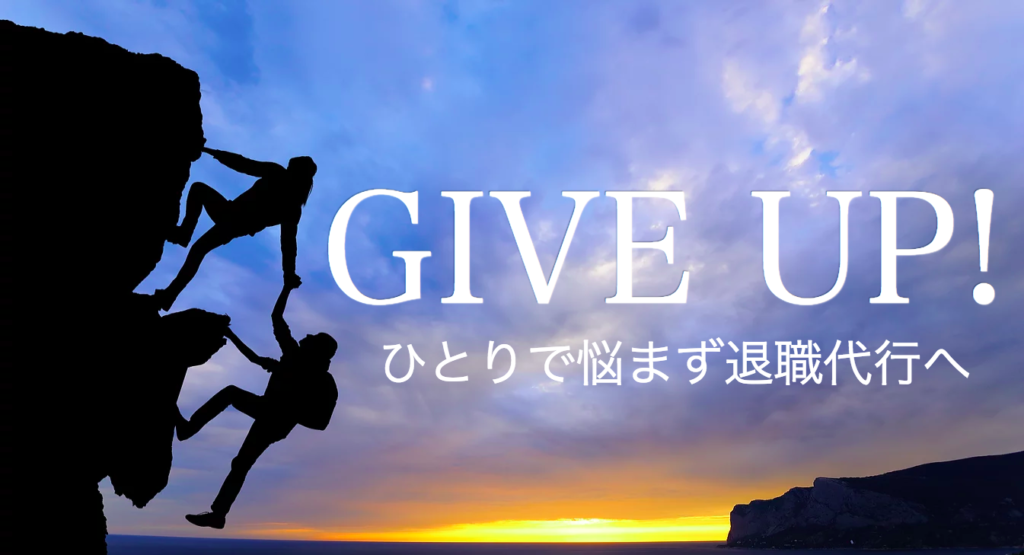 GIVEUP(ギブアップ)の画像
