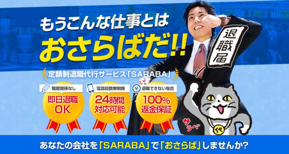 サラバ(SARABA)の画像