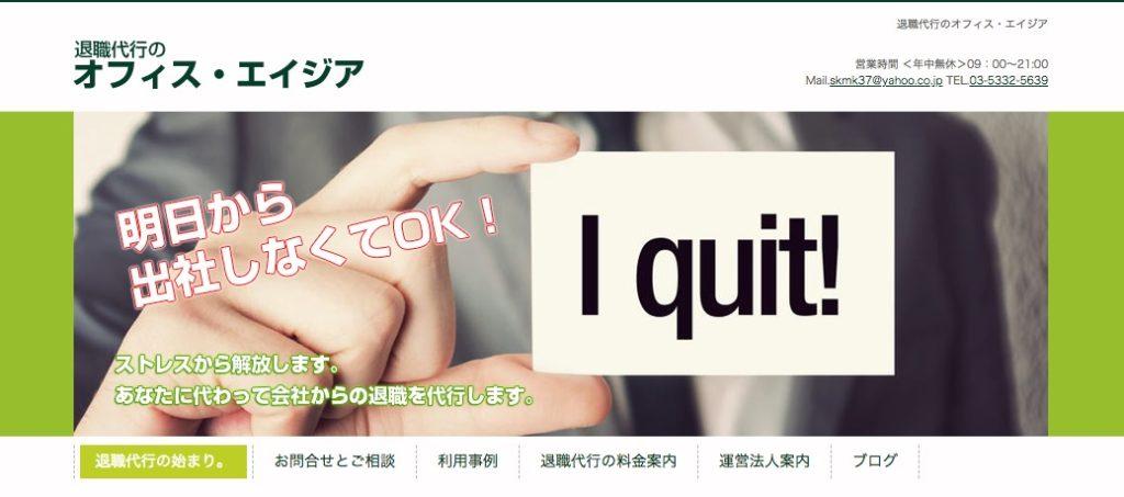 退職代行オフィス・エイジアの口コミ、評判記事のイメージ画像