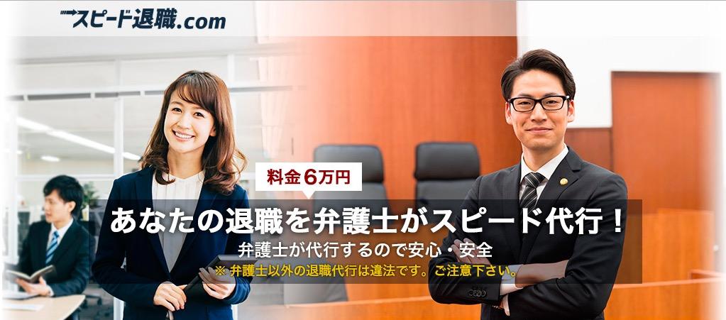 スピード退職代行comのイメージ画像
