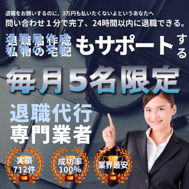 退職代行.comのイメージ画像