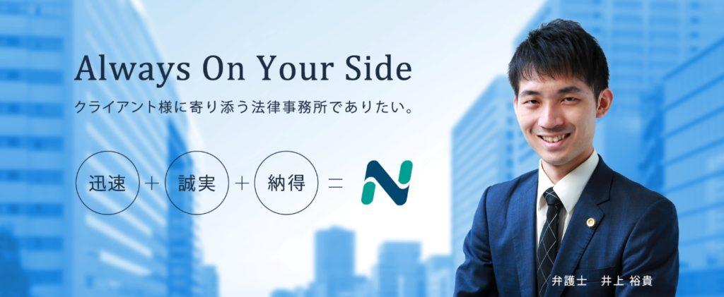 中野駅前総合法律事務所の画像