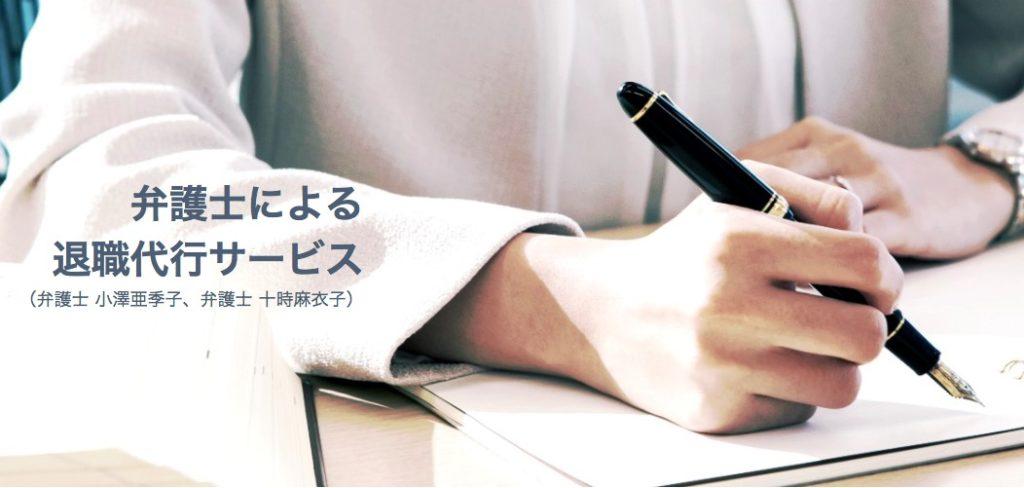 小澤亜季子弁護士、十時麻衣子弁護士による退職代行サービスの画像