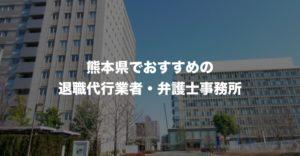 熊本で活躍中の弁護士を探す - 弁護士ドットコム