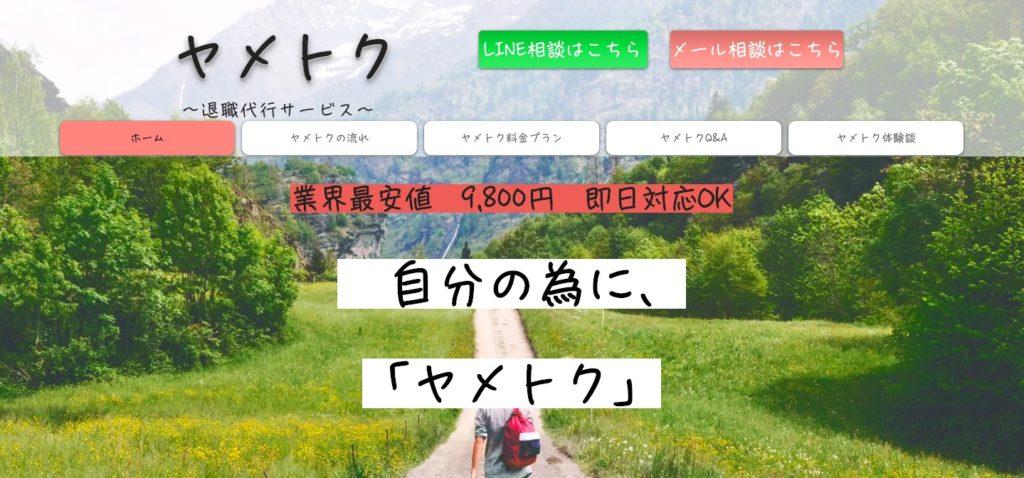 退職代行ヤメトクの公式サイトの画像