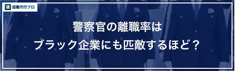 警察官の離職率のバナー画像