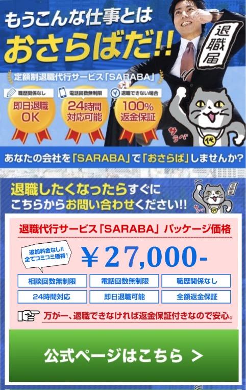 サイドバナー「SARABAの公式サイト」