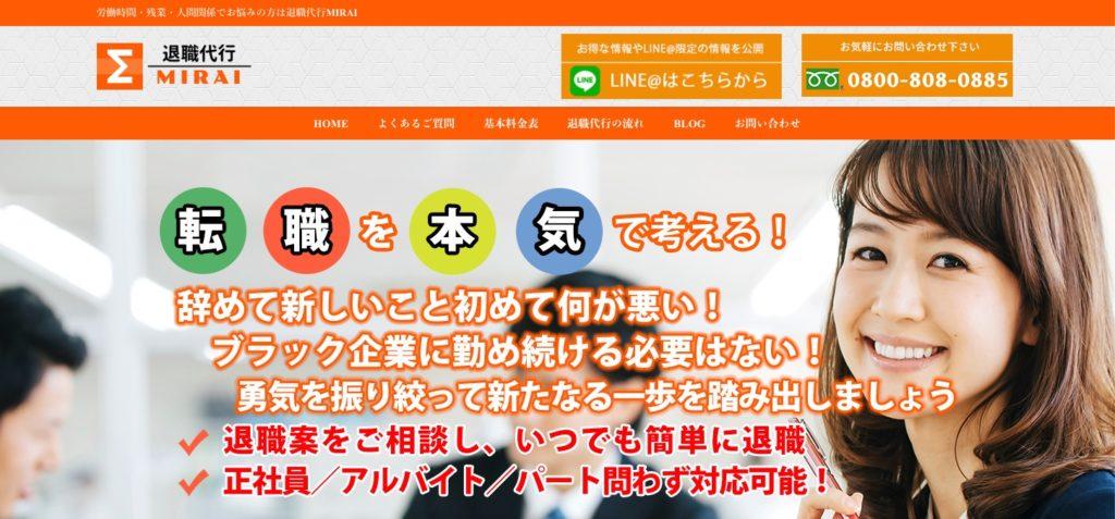 退職代行MIRAIの公式サイトの画像