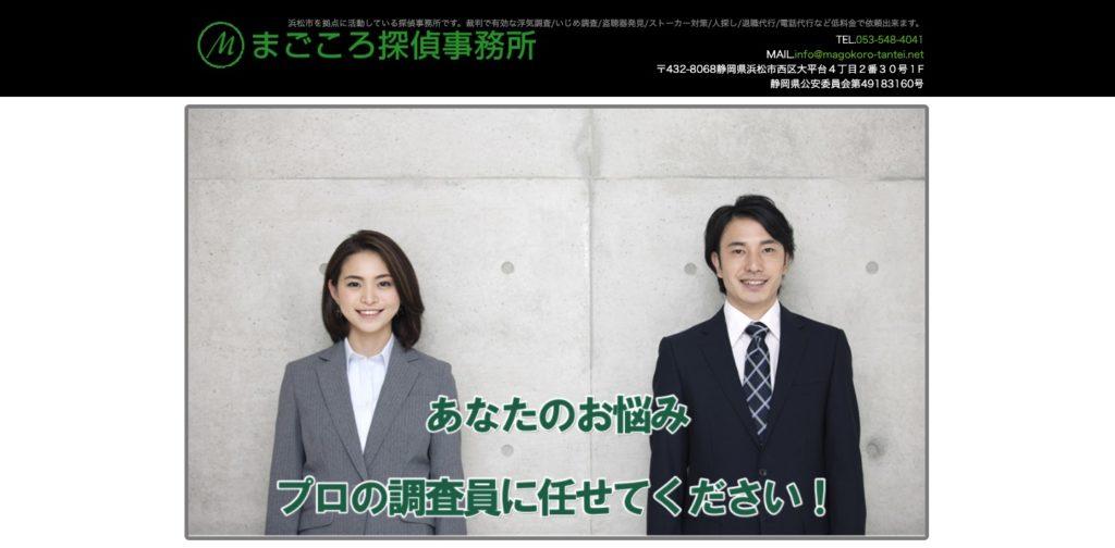 まごころ探偵事務所の公式サイトの画像