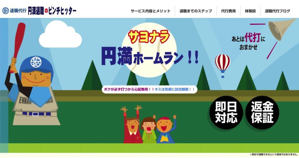 退職代行ピンチヒッターの公式サイトの画像