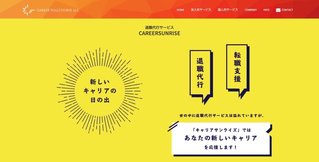 退職代行キャリアサンライズの公式サイトの画像