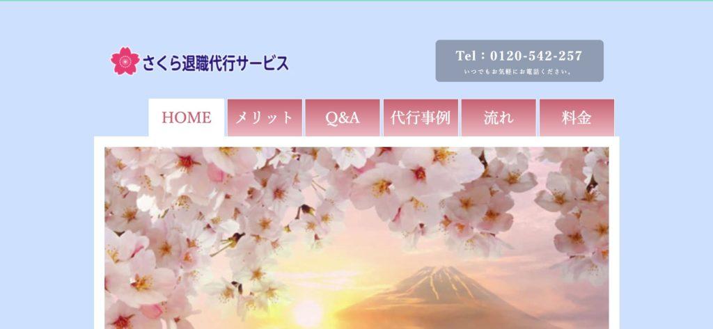 さくら退職代行サービスの公式サイトの画像
