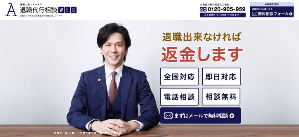 弁護士法人エースの公式サイトの画像