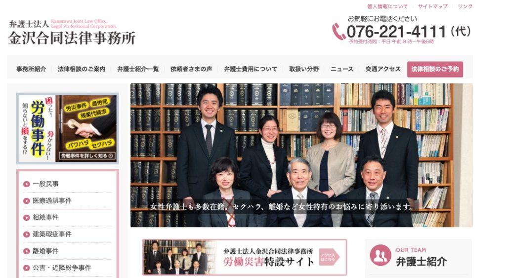 金沢合同弁護士事務所の公式サイトの画像