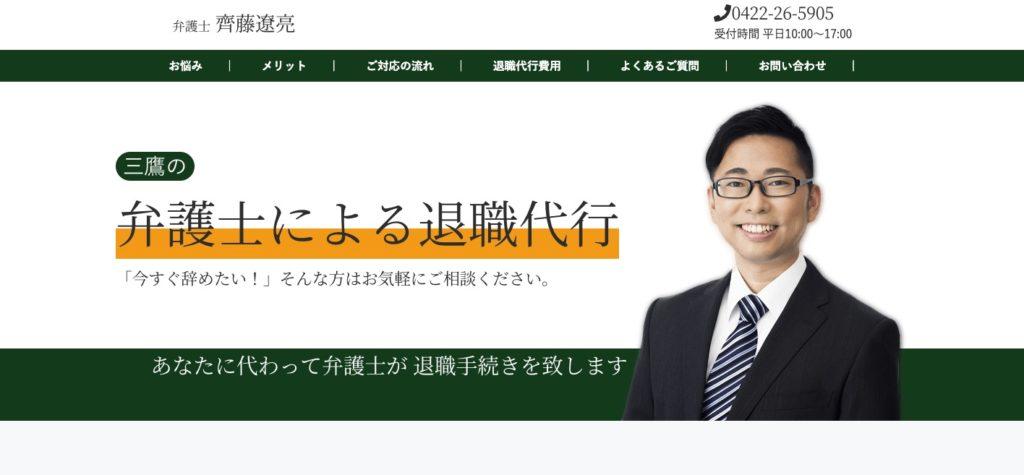弁護士齊藤遼亮先生の退職代行の公式サイトの画像